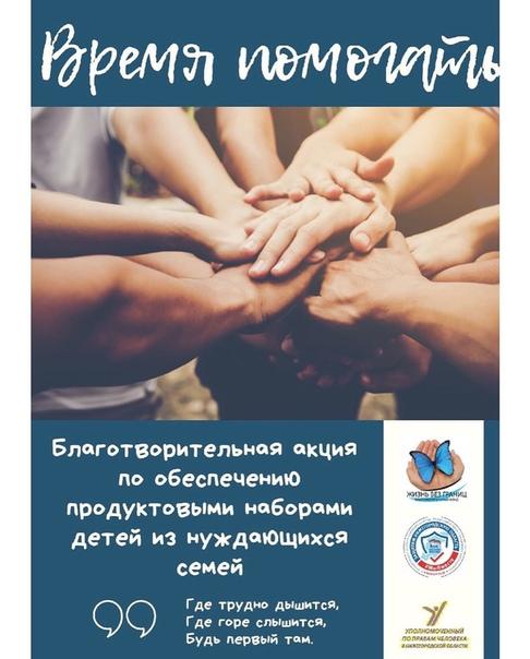Благотворительный фонд «Жизнь без границ»
