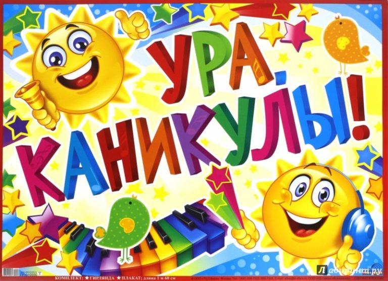 В соответствии с приказом департамента образования города Нижнего Новгорода от 17.03.2020 №185 и на основании приказа МБОУ «Школа №64» от 17.03.2020 №-68-о