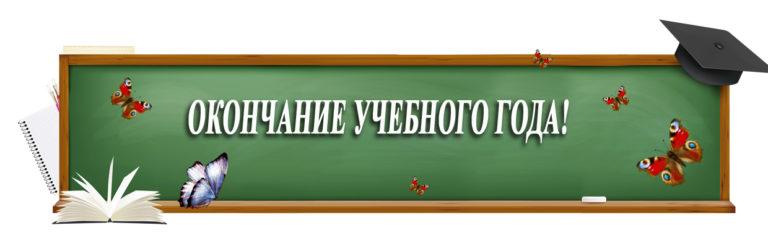 Об осуществлении образовательной деятельности в мае 2020 года и завершении 2019-2020 учебного года