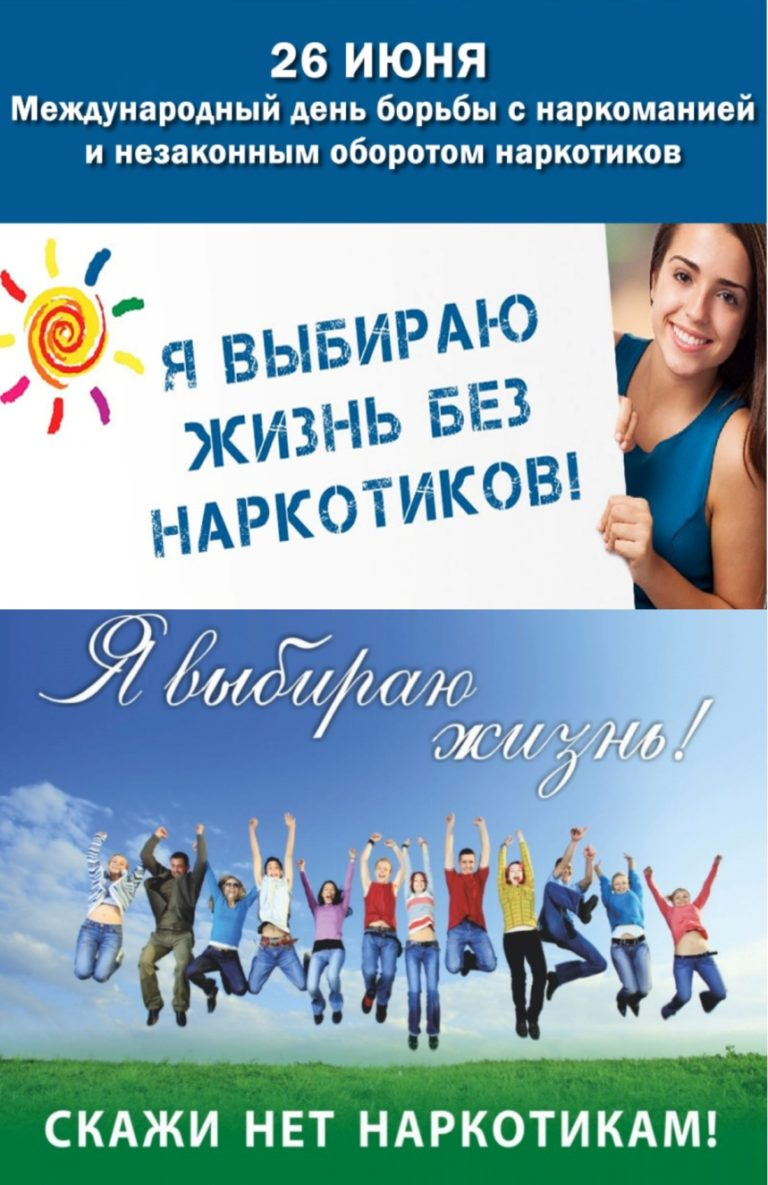 УВАЖАЕМЫЕ ЖИТЕЛИ МОСКОВСКОГО РАЙОНА! В период с 15 по 30 июня 2020 года на территории города Нижнего Новгорода проводится комплекс мероприятий, посвященных Международному дню борьбы с наркоманией.