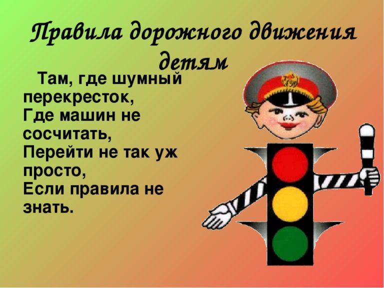 Тест на  знание  правил дорожного движения.