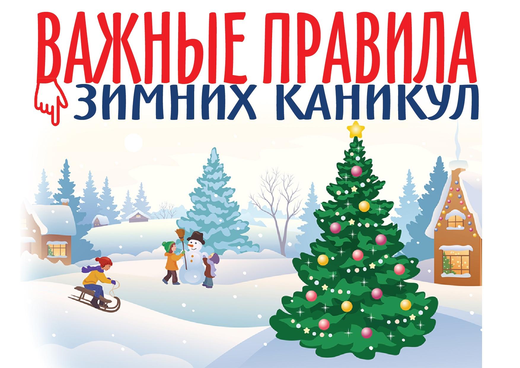 Школьные зимние  каникулы должны быть безопасными.