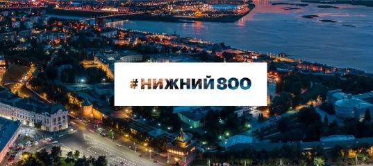 Инсталляция «КОД Нижнего» — первое мероприятие в 2021 году, посвященное 800-летию Нижнего Новгорода.