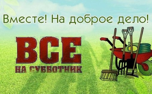 24 апреля в МБОУ»Школа №64″прошел субботник.